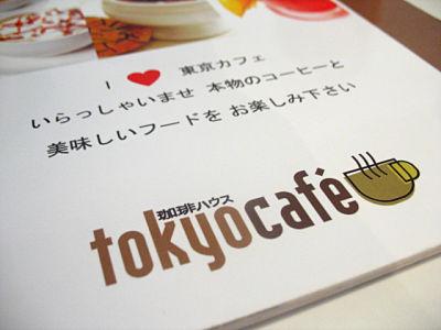 Tokyo Caf